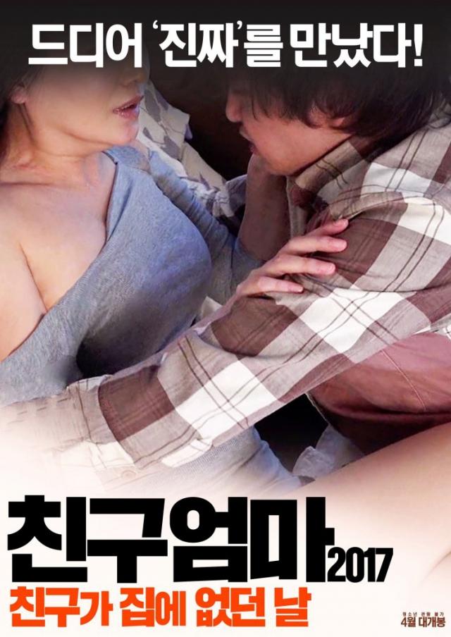 Người Mẹ Tốt Của Bạn Tôi - Cấp 3 Hàn Quốc Full HD (2017)