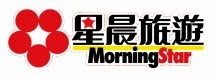 星晨旅遊 MorningStar Travel
