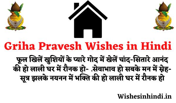 Griha Pravesh Wishes in Hindi