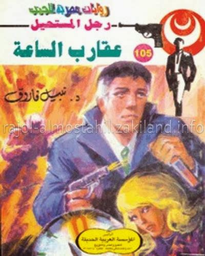 قراءة تحميل عقارب الساعة أدهم صبري رجل المستحيل نبيل فاروق