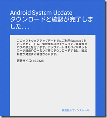 system_update