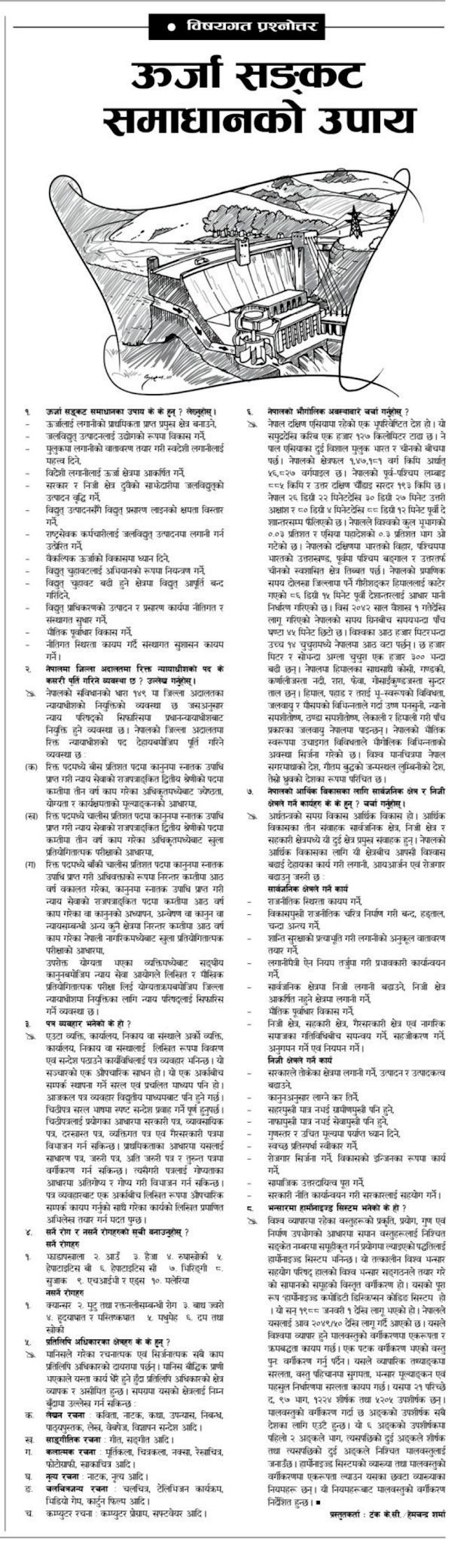 Gorakhapatra 2076 Baisakh 4 Bisayagat - Loksewa
