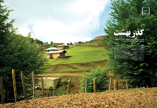 صفحه اول گزارش در مجله عکس از علی رنجبران