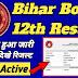 BSEB 12TH RESULTS: अभी अभी जारी हुआ बिहार बोर्ड इंटर का रिजल्ट,ये रहा डायरेक्ट लिंक जल्दी से चेक करें अपना रिजल्ट