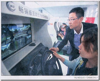 China driving simulation