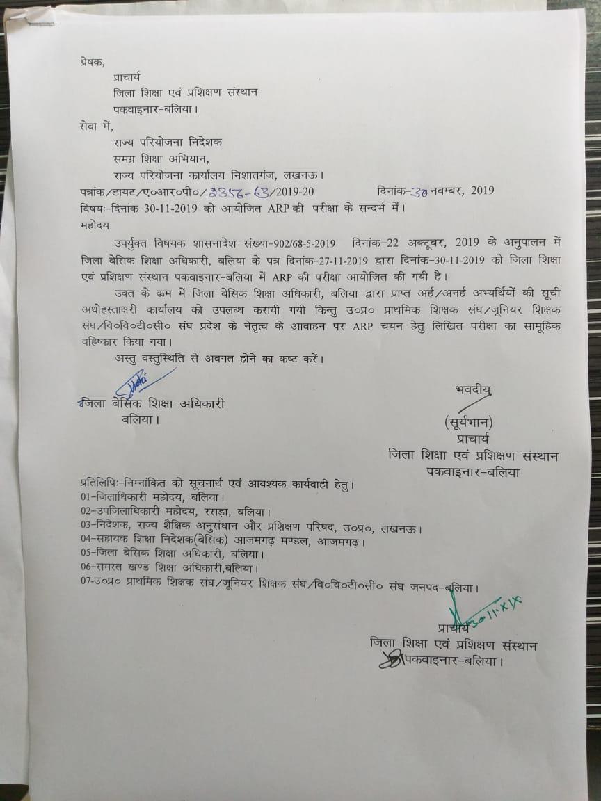 ARP चयन परीक्षा के संदर्भ में अधिकारी को लिखा पत्र