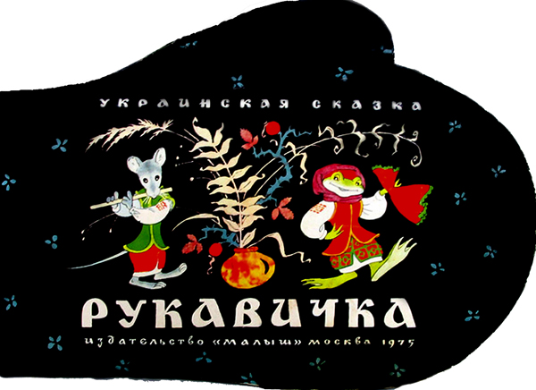 рукавичка