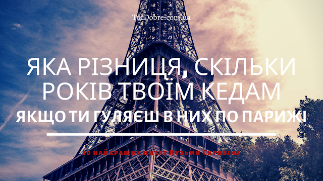 цитата Скрябіна про Париж