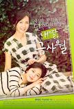 Con Gái Yêu -  My Daughter, Geum Sa ...