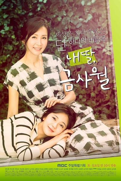 Con Gái Yêu - My Daughter, Geum Sa Wol