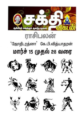 Tamil Raasi Palan for March 15-28, 2016