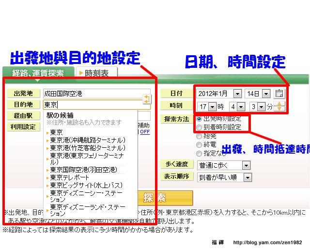 日本交通路線查詢說明-