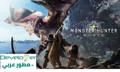 Munster Hunter : worled - أفضل ألعاب الكمبيوتر لسنة 2021