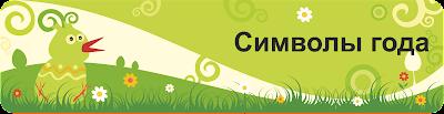 http://www.akdb22.ru/simvol-goda