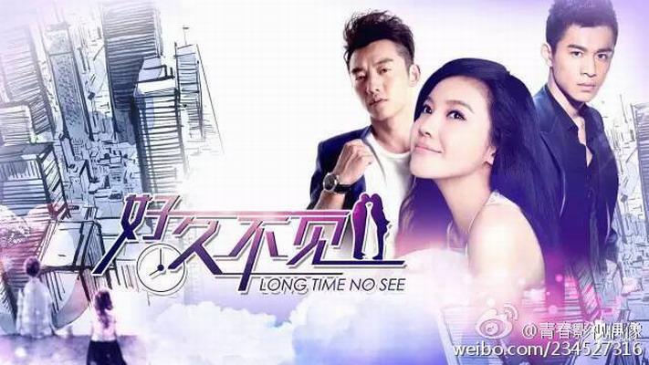 Long Time No See China Drama