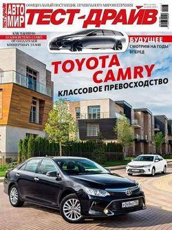 Читать онлайн журнал<br>Автомир. Тест-драйв (№13-14 июнь 2016) <br>или скачать журнал бесплатно