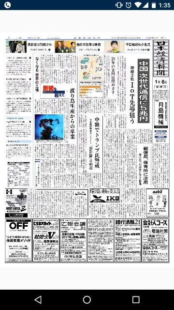 詳報:トヨタが頼った謎のAI半導体メーカー:日経 …