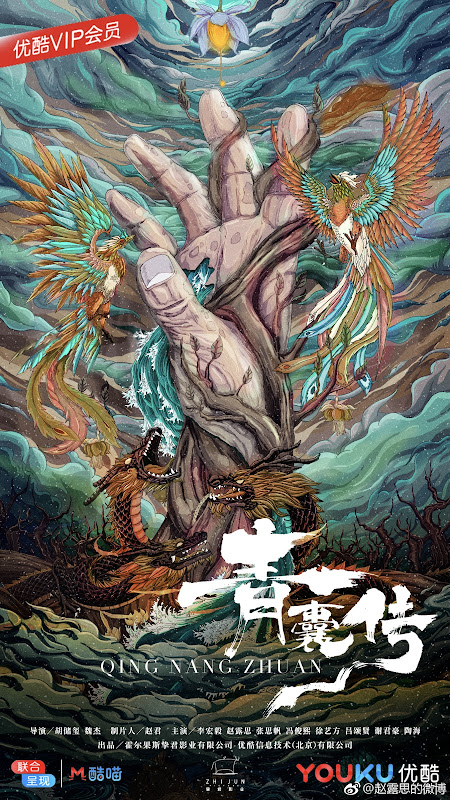 Prodigy Healer China Web Drama