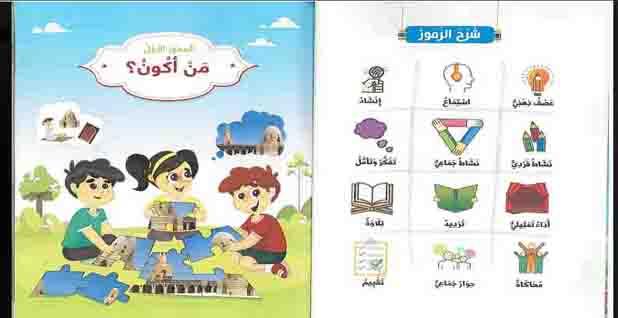 كتاب منهج التربية الإسلامية للصف الثالث الابتدائي نظام جديد 2021
