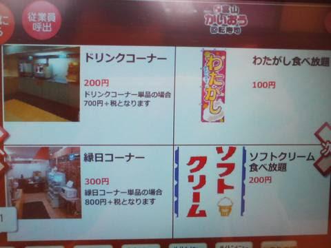 お祭り広場メニュー 回転寿司かいおう小牧パワーズ店