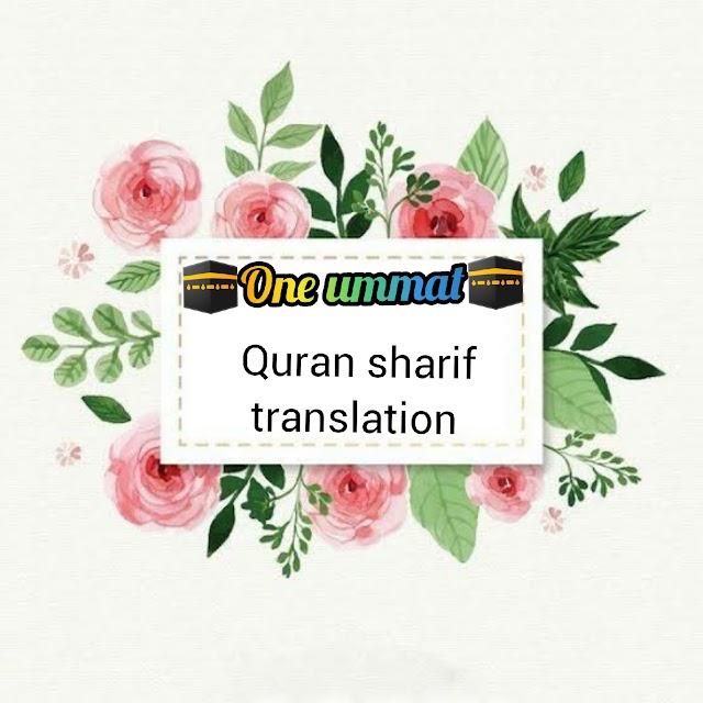 QURAN SHARIF TRANSLATION