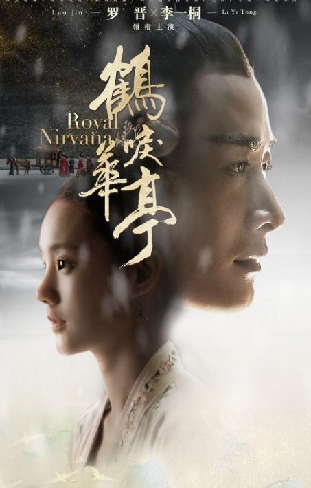 Royal Nirvana China Web Drama