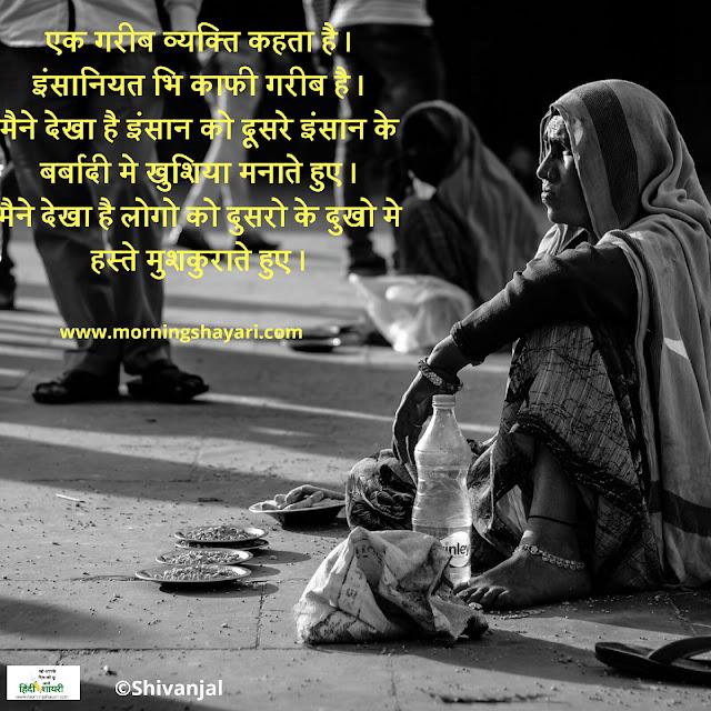 Humanity Image, Poor Image, Gareeb Image, Insaan Shayari, Insaaniyat Shayari, Humanity, Mankind, Manavta