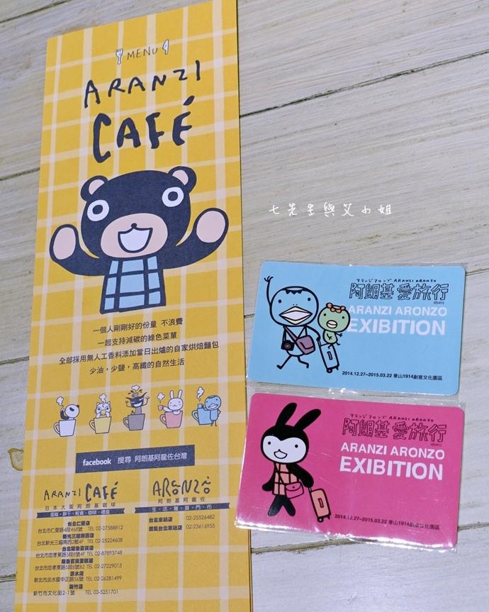 29 阿朗基阿龍佐咖啡廳 板橋環球店 日式茶屋風