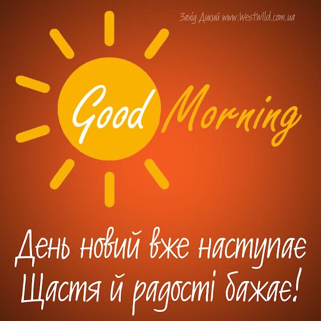 Прикольні привітання доброго ранку