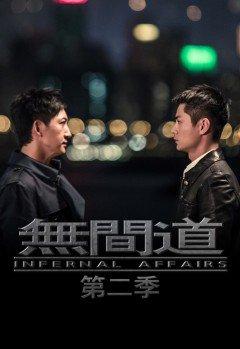 Vô Gian Đạo - Infernal Affairs (2016)