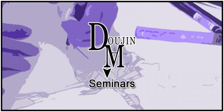 doujima_seminars-768x384