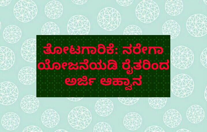 ತೋಟಗಾರಿಕೆ: ನರೇಗಾ ಯೋಜನೆಯಡಿ ರೈತರಿಂದ ಅರ್ಜಿ ಆಹ್ವಾನ