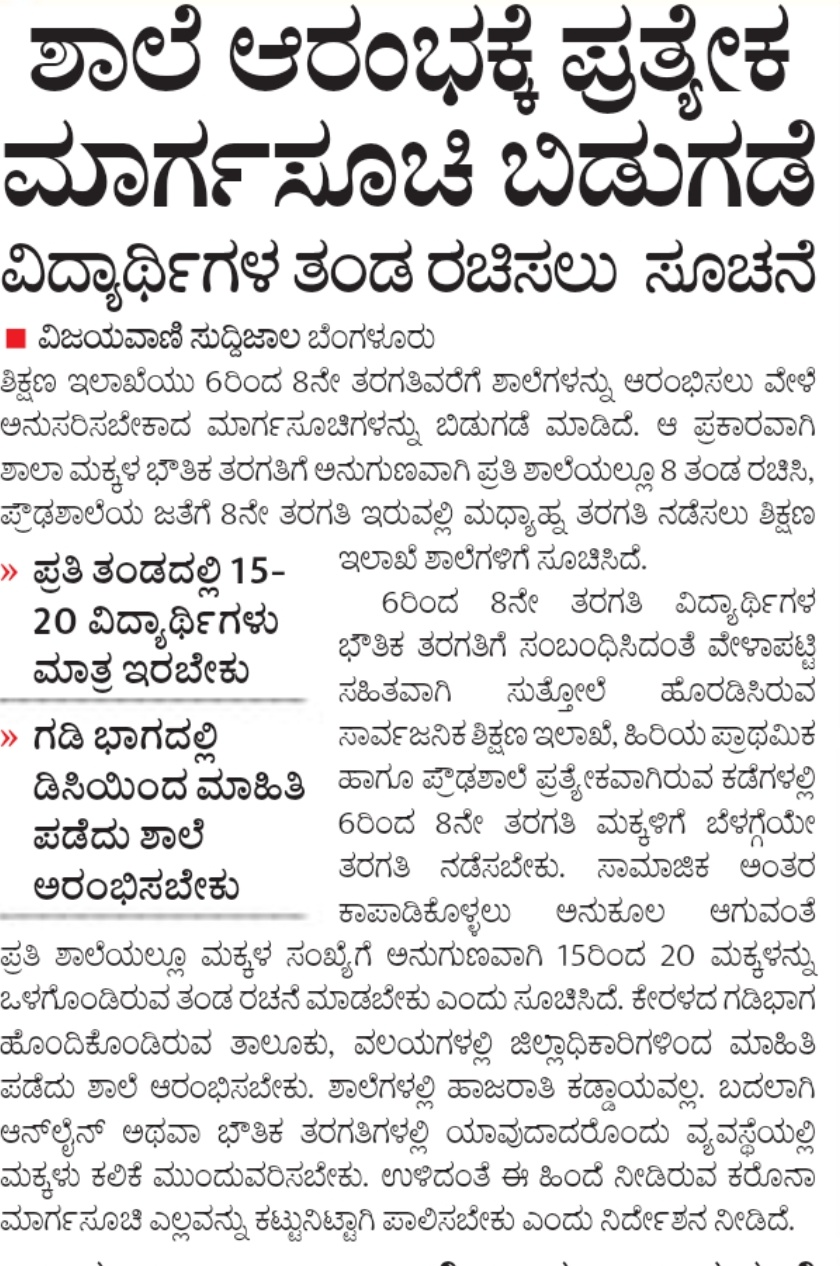 Date: -01-09-2021 Major News as Wednesday Occupation and Academic Occurrence. Current Paper Cuttings