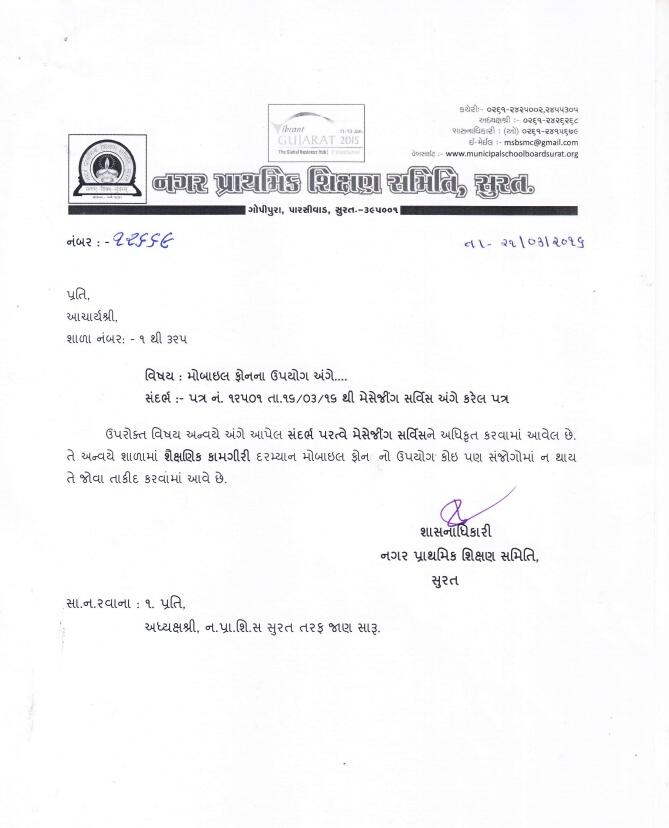 surat mobile phone use par pratibandh babat paripatra date 21 3 2016 jbbk education hub. Black Bedroom Furniture Sets. Home Design Ideas