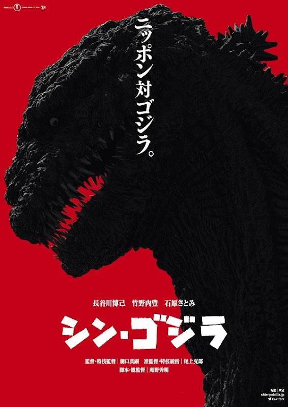 Godzilla Resurgence _ new poster