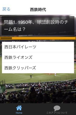 玩免費運動APP|下載プロ野球クイズFOR『埼玉西武ライオンズ』獅子奮迅クイズ app不用錢|硬是要APP