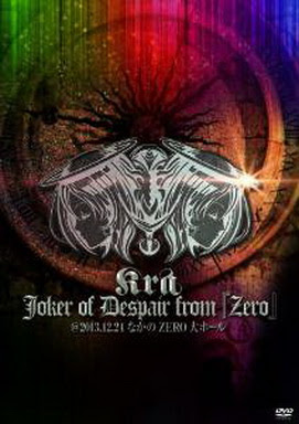 [TV-SHOW] Kra – Joker of Despair from 『zero』 @2013.12.24なかのZERO大ホール (2014/04/23)