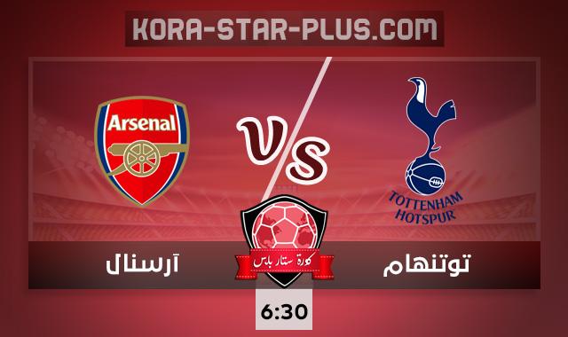 مشاهدة مباراة توتنهام وآرسنال كورة ستار بث مباشر اونلاين لايف اليوم 06-12-2020 الدوري الانجليزي
