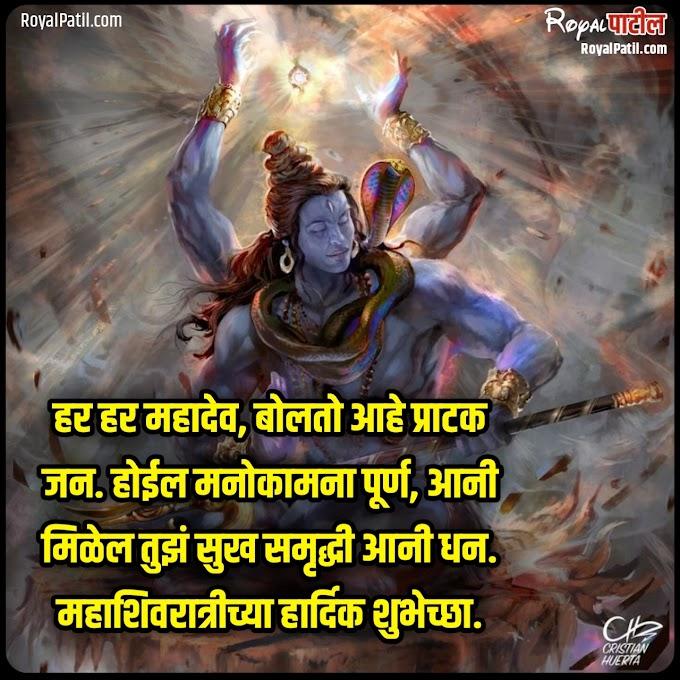 महाशिवरात्री शुभेच्छा फोटो : Happy Maha Shivratri 2021 Wishes in Marathi