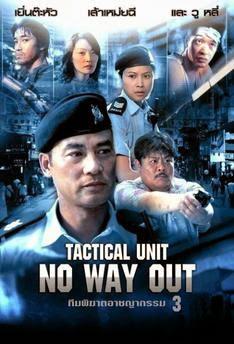 PTU 2: No Way Out - Biệt đội cơ động