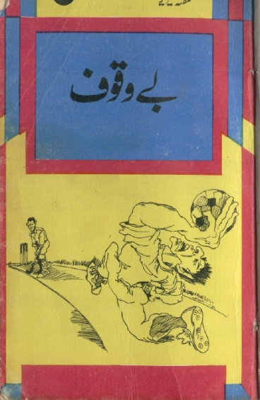 Bewaqoof Funny Novel is writen by Asar Nohmani Shagufta; Bewaqoof Funny Novel is Social Romantic story, famouse Urdu Novel Online Reading at Urdu Novel Collection. Asar Nohmani Shagufta is an established writer and writing regularly. The novel Bewaqoof Funny Novel Complete Novel By Asar Nohmani Shagufta also