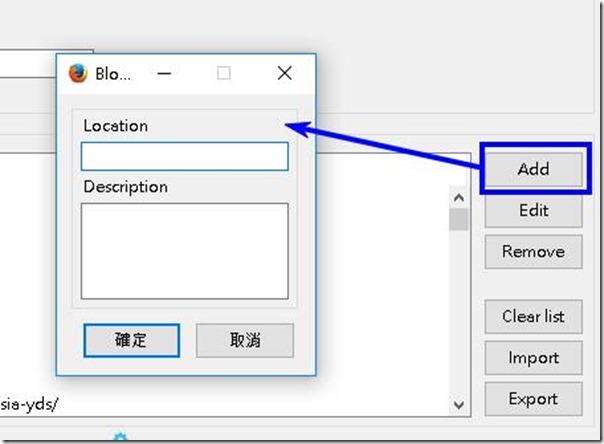 火狐firefox瀏覽器Block Site教學3-min