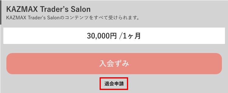 サロン 退会申請.png