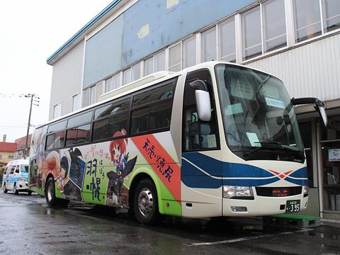 沿岸バス「特急はぼろ号」 ・395 羽幌本社ターミナルにて その1