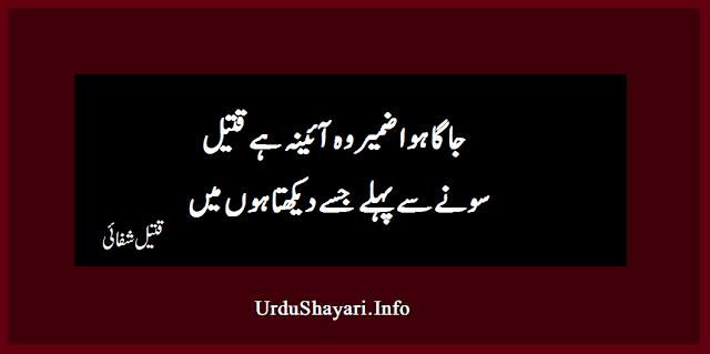 Jaga Hua Zameer 2 line shayari in Urdu by Qateel
