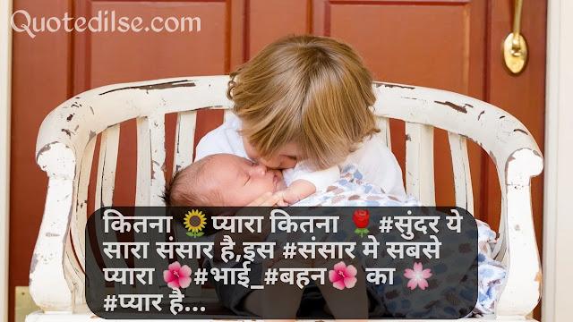 sister and brother shayari in hindi