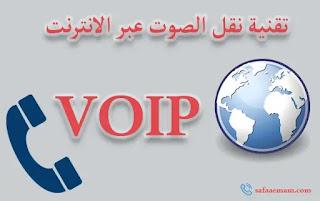 ما هو بروتوكول نقل الصوت عبر الانترنت VOIP