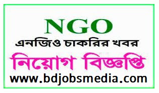 All NGO Job Circular - সকল এনজিও চাকরির খবর - NGO Job Circular 2021 - এনজিও চাকরির খবর ২০২১ - NGO Job Circular 2022 - এনজিও চাকরির খবর ২০২২ - বেসরকারি চাকরির খবর ২০২২