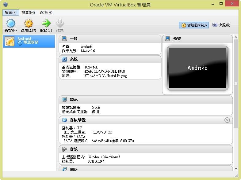 virtualbox014