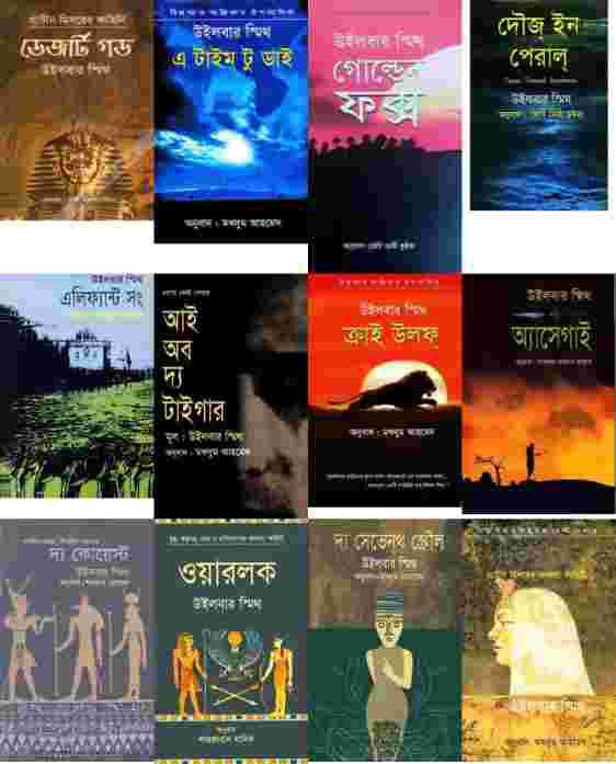 উইলবার স্মিথ কালেকশন |WILBUR SMITH COLLECTION | BANGLA BOOK